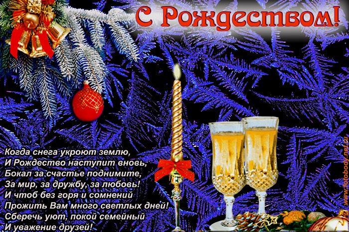 Поздравление с наступающим рождеством христовым в открытках